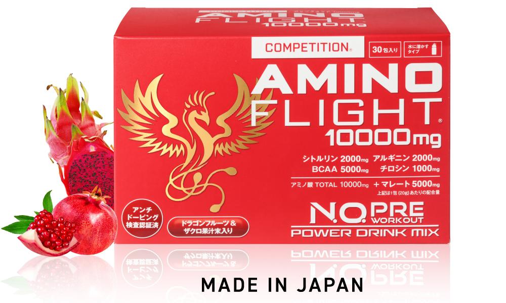 アミノフライト10000mg コンペティション 【水に溶かすタイプ】MADE IN JAPAN