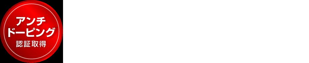 アンチドーピング認証取得 2009年発売開始以来、金メダリスト・世界王者多数愛用!!